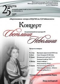 «Фортепианные вечера в ЮУрГИИ им. П. И. Чайковского» сольный концерт Светланы Неволиной.