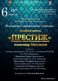 Концерт учащихся программы СПО 10 лет, 10 месяцев при участии камерного оркестра «Престиж».