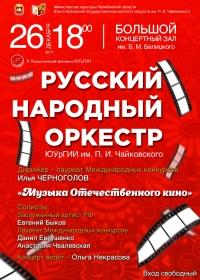 Концерт «Музыка Отечественного кино»