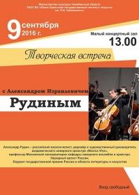 Творческая встреча с Народным артистом России А. И. Рудиным