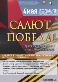 Торжественное собрание и праздничный концерт «Салют, Победа!»