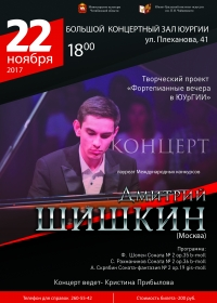 Концерт Дмитрия Шишкина (фортепиано, г. Москва)