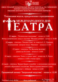 Театральная неделя