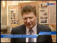Embedded thumbnail for В Челябинске открылась детско юношеская филармония им П И Чайковского