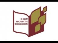 Embedded thumbnail for «Панорама педагогических достижений» (ЮУрГИИ)