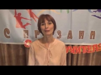 Embedded thumbnail for День учителя 2017! - Вовка в виртуальном царстве