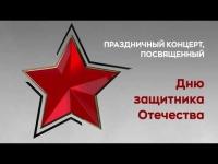 Embedded thumbnail for Праздничный концерт ЮУрГИИ, посвященный Дню защитника Отечества 2021
