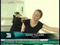 Embedded thumbnail for школьниц из Челябинска есть шанс попасть в состав ведущих шоу балетов мира