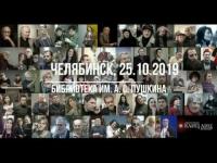 Embedded thumbnail for БЛИЦ ЛИЦ в Челябинске